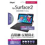 マイクロソフト Surface2 用 液晶保護フィルム 高精細 反射防止 気泡レス加工 TBF-SF2FLH