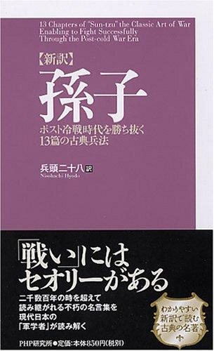[新訳]孫子―ポスト冷戦時代を勝ち抜く13篇の古典兵法
