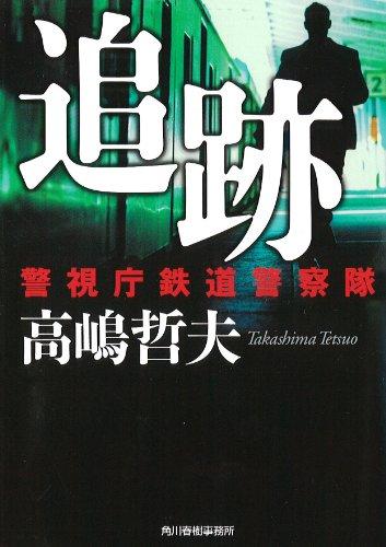追跡 警視庁鉄道警察隊 (ハルキ文庫 た 20-2)