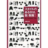 古泉洋子 スタイルのある女は、脱・無難! 小さい表紙画像