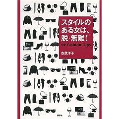 古泉洋子 最新号 サムネイル