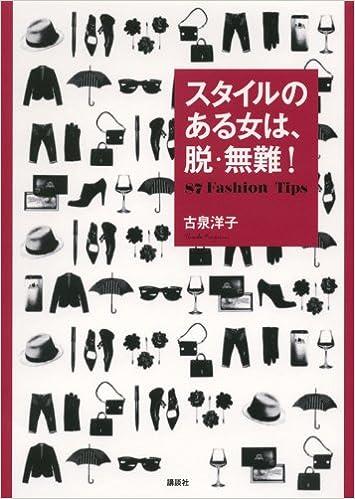 スタイルのある女は、脱・無難! 87 Fashion Tips