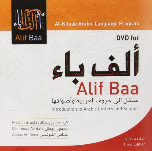 DVD for Alif Baa: Introduction to Arabic Letters and Sounds (Al-kitaab Arabic Language Program) (Arabic Edition)