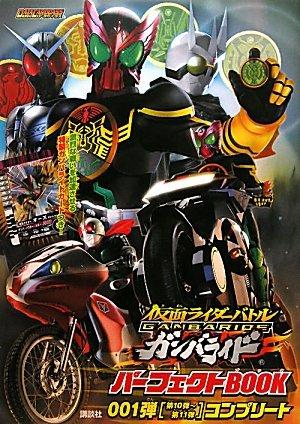 Kamen Rider Battle Ganbaride Perfect BOOK 001 Series [Elastic 10-11] Complete