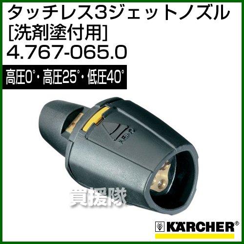 ケルヒャー 高圧洗浄機用 タッチレス3ジェットノズル 高圧0゜高圧25゜低圧40゜(洗剤塗付用) 4.767-065.0   B00GQRWS9C