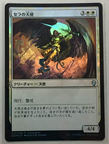 【MTG展 限定】 MAGIC The Gathering MTG プロモカード セラの天使 Foil マジック:ザ・ギャザリング