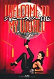 ジョニー・ウィアー自伝 Welcome to My World