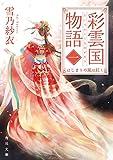 One Saiunkoku Monogatari, wind beginning crimson (Kadokawa Bunko) (2011) ISBN: 4044499233 [Japanese Import]