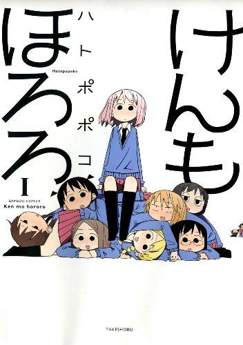 けんもほろろ(1) (バンブーコミックス)