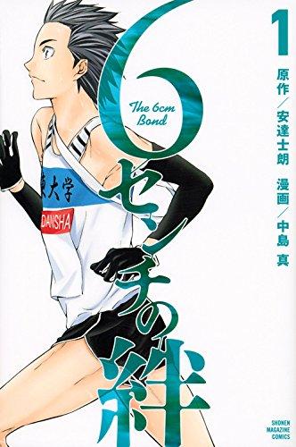 6センチの絆(1) (講談社コミックス)