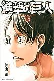 製品画像: Amazon.co.jp: 進撃の巨人(15) (講談社コミックス): 諫山 創: 本