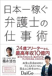 日本一稼ぐ弁護士の仕事術の書影