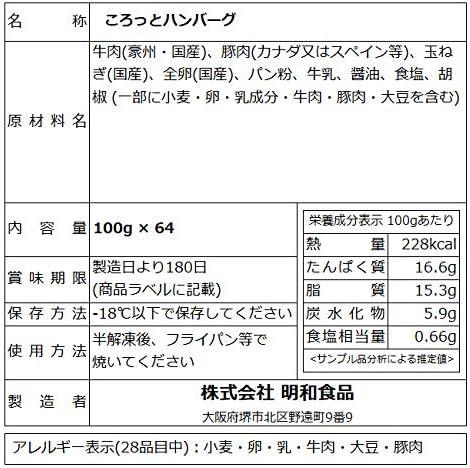 大阪の味ゆうぜん 業務用ケース 無添加 ころっとハンバーグ 100g×64個入