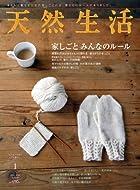 天然生活 2010年 01月号 [雑誌]