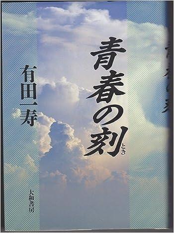 青春の刻(とき) | 有田 一寿 |本...