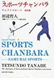 Sports Chanbara: Samurai Sports (English and Japanese Edition)