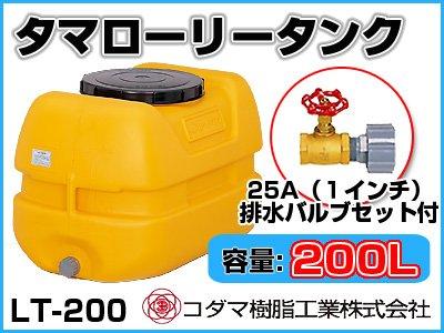 コダマ樹脂工業 タマローリータンク LT-200 ECO【200L】【25A排水バルブ付き】【カラー:オレンジ】 【メーカー直送品】 B00EZLA16S 12800