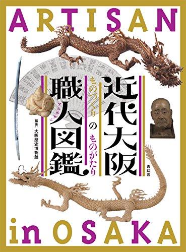 近代大阪職人図鑑  ものづくりのものがたり