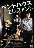 [DVD]ペントハウス エレファント