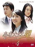 [DVD]あなたは星 DVD-BOX4