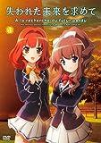 La Recherche Du Futur Perdu - Vol.4 [Japan DVD] KIBA-2157