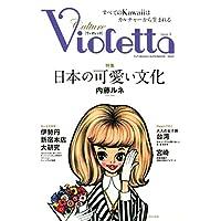 Violetta 表紙画像