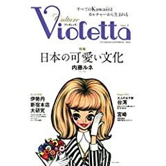 Violetta 最新号 サムネイル