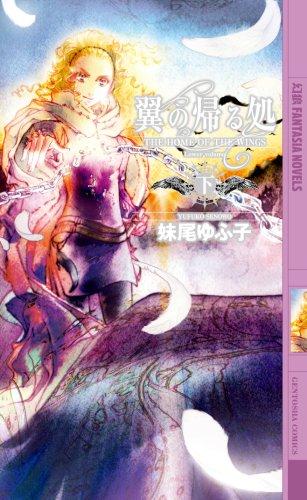 翼の帰る処 下 (幻狼ファンタジアノベルス S 1-2)