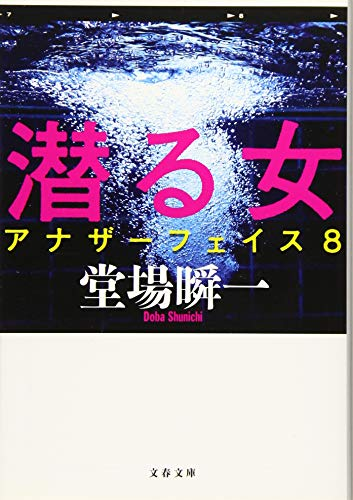 潜る女 アナザーフェイス 8 (文春文庫)