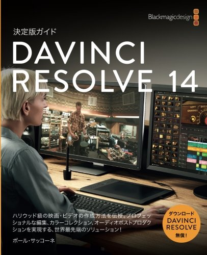 DaVinci Resolve 14: The Definitive Guide - Editing, Color and Audio (Blackmagic Design Learning Series) (Japanese Edition)