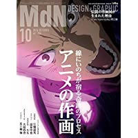 MdN 表紙画像