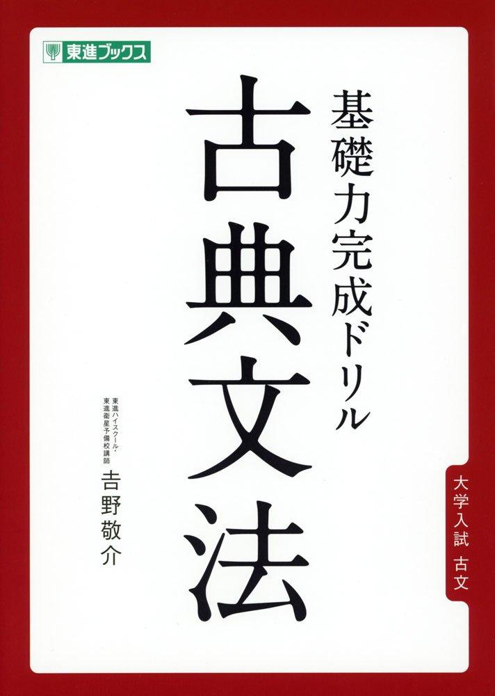 古文のおすすめ参考書・問題集『基礎力完成ドリル 古典文法』