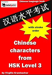 Chinese characters from HSK Level 3 with stroke order and handwriting font