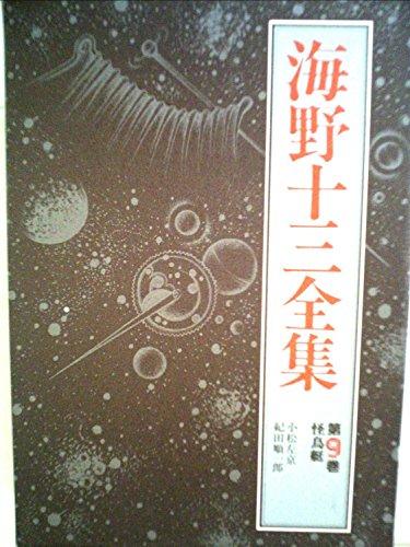 怪鳥艇 (海野十三全集 第9巻)