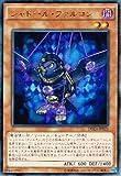 遊戯王OCG シャドール・ファルコン レア DUEA-JP023-R