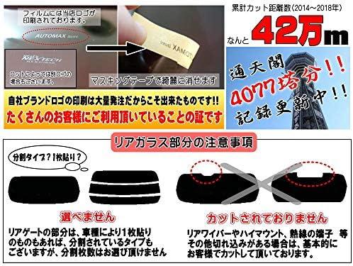 AUTOMAX izumi リア (b) ランドクルーザー J10 (26%) カット済み カーフィルム UZJ100W HDJ101K ランクル 100系 トヨタ