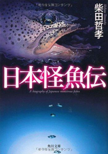 日本怪魚伝 (角川文庫)