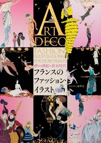 Art Deco Fashion Illustrations: Pochoir Prints