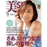 2019年11月号 カバーモデル:米倉 涼子( よねくら りょうこ )さん
