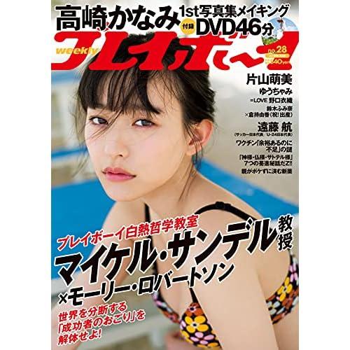週刊プレイボーイ 2021年 7/12号 表紙画像