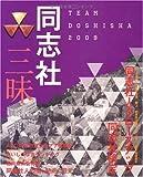 同志社三昧―TEAM DOSHISHA〈2009〉