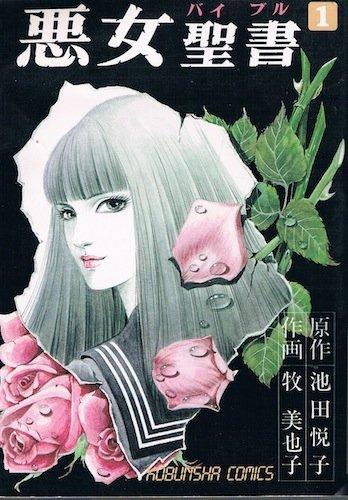 悪女聖書 1 (KOBUNSHA COMIC)