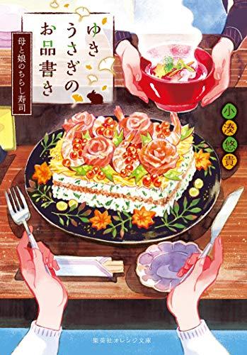 ゆきうさぎのお品書き: 母と娘のちらし寿司 (集英社オレンジ文庫)