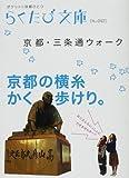 京都・三条通ウォーク (らくたび文庫)