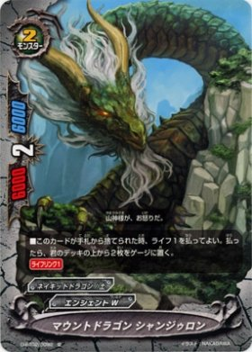 FutureCard Buddyfight / Mount Dragon, Shanjuron (D-BT02/0092) / D Booster Set 2: Roar! Invincible Dragon!! / A Japanese Single individual Card