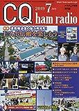 CQハムラジオ 2019年 07 月号