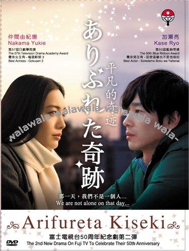 Arifureta Kiseki / Unsurprising Miracle - Japanese TV Series Drama with English Subtitle NTSC All Region