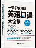 一辈子够用的英语口语大全集:500场景+5000会话+10000实用句(赠MP3下载)