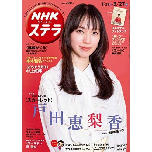 NHK ステラ 2020年 3/27号 表紙画像