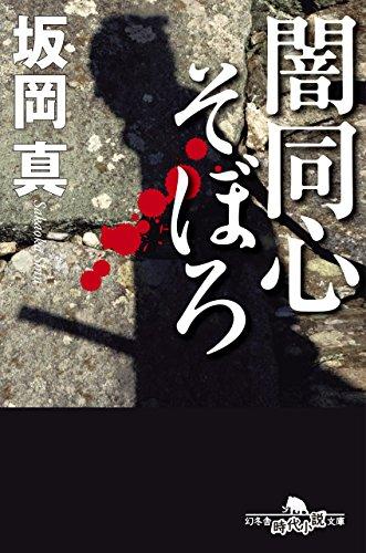 闇同心そぼろ (幻冬舎時代小説文庫)